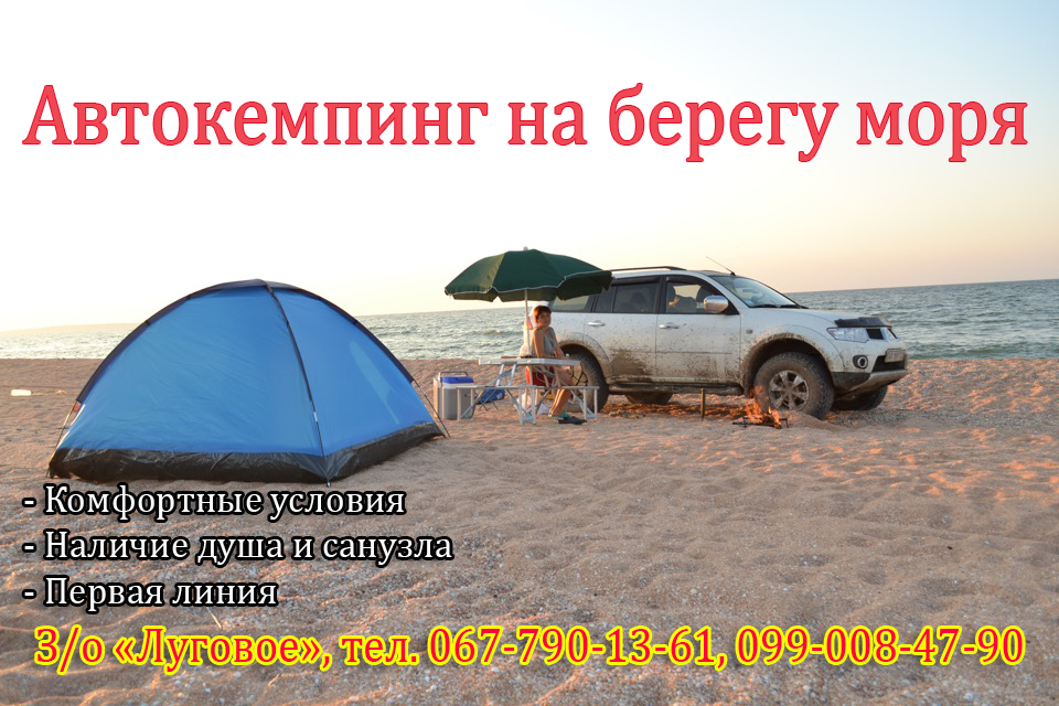 Автокемпинг на берегу моря - Коблево