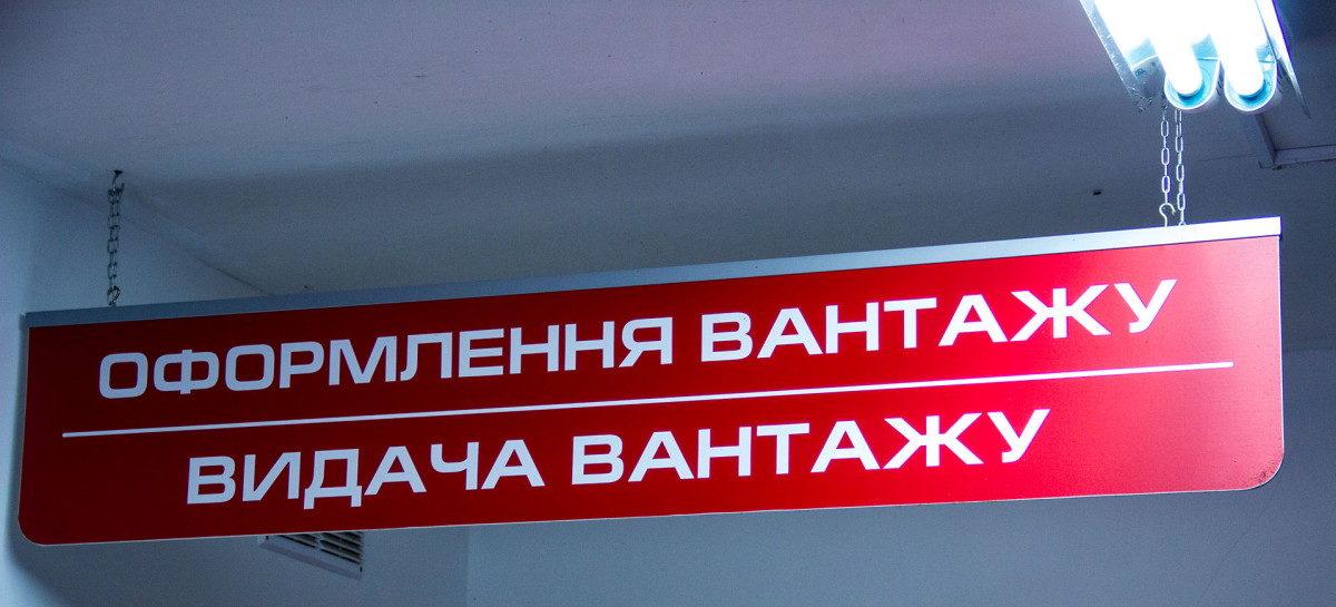 Новая Почта в Коблево — доставка рядом