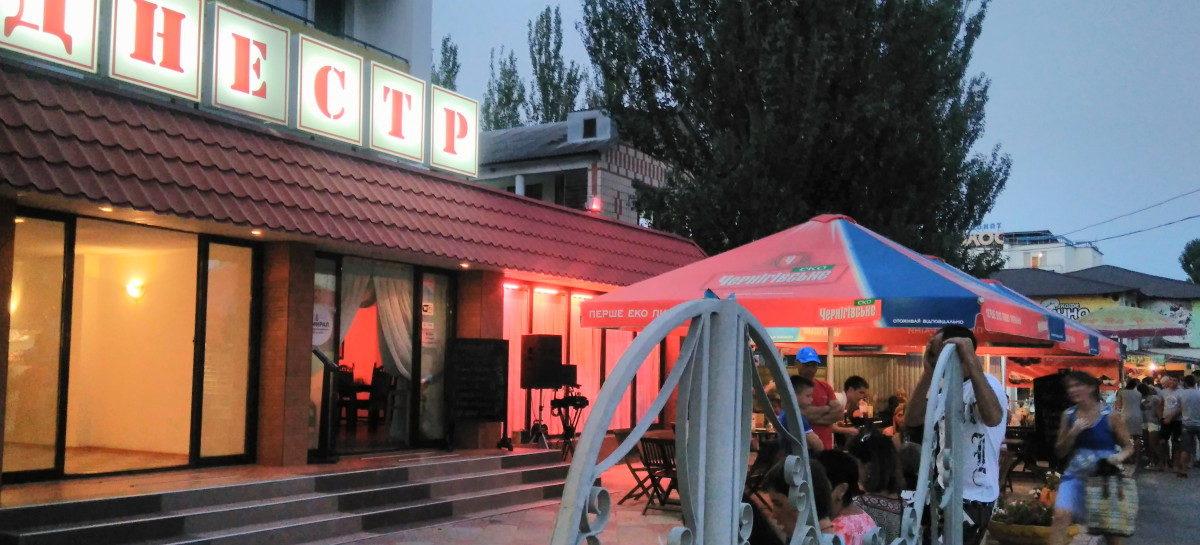 Отель Днестр — центр курорта. 100 метров от моря. Отдых в Коблево