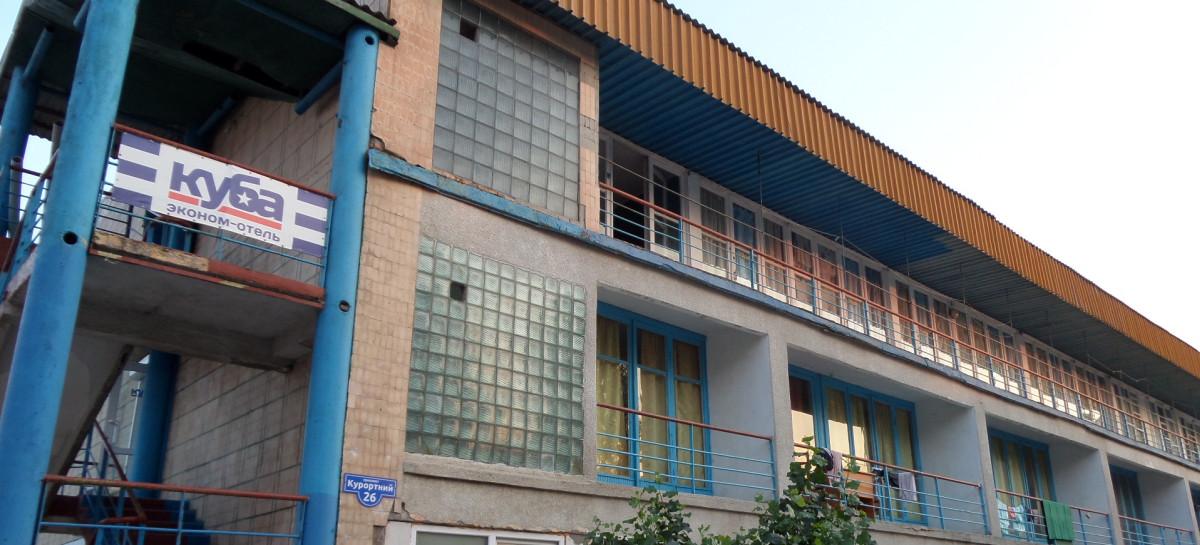 Отель Куба в Коблево
