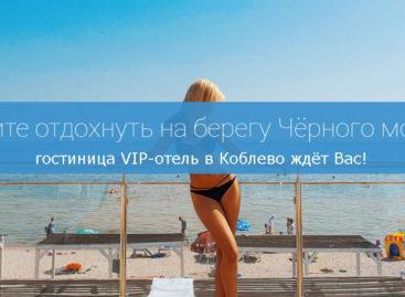 VIP-отель: берег моря, терраса, ресторан. Номера в первой линии