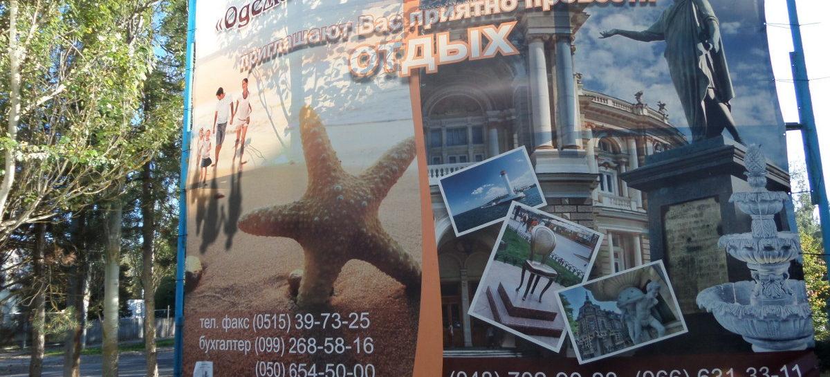 Одема-Юг в Коблево — база отдыха на сайте отелей курорта