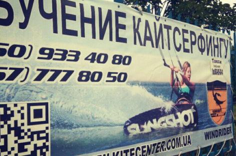 Кайт Серфинг в Коблево — обучение, прокат