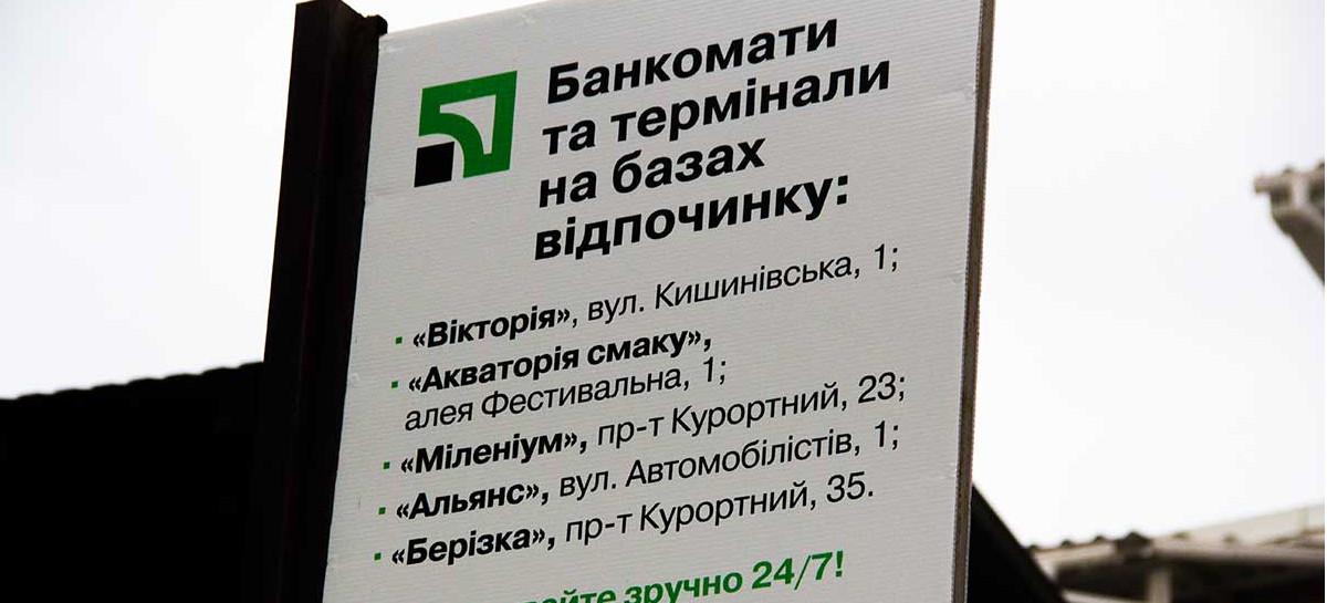 Банкоматы в Коблево