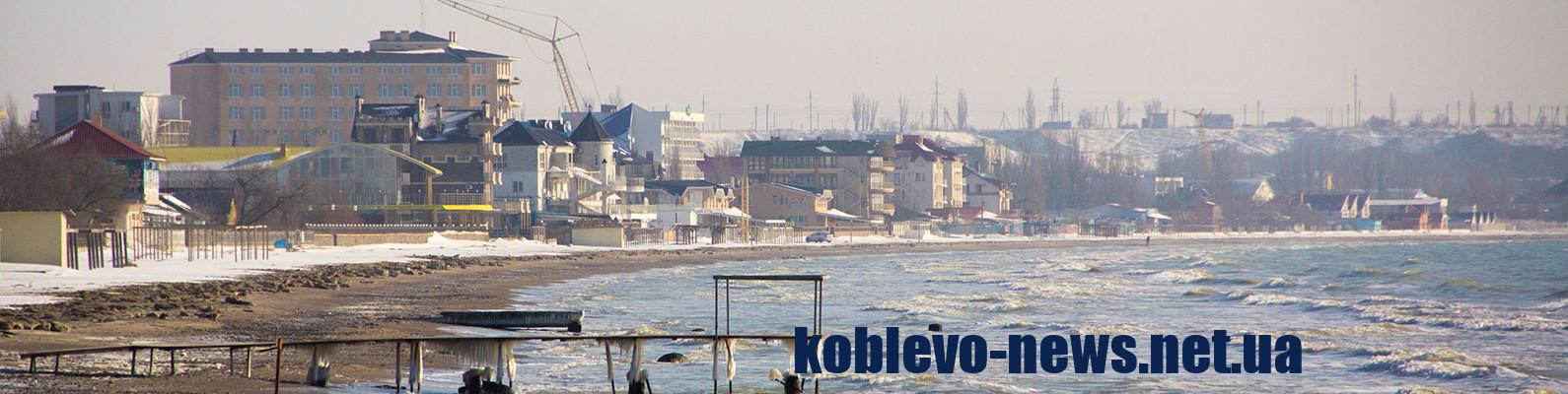 Продам участок в частном секторе Коблево онлайн