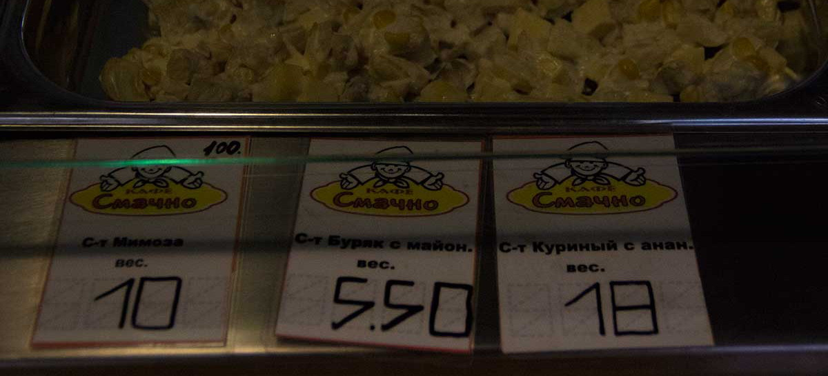 салат коблево цена