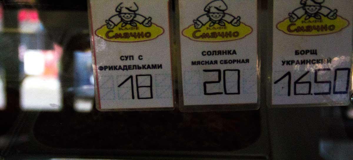 цены кафе коблево