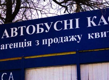 Автобусные кассы, Коблево. Конец Курортного проспекта — купить билет