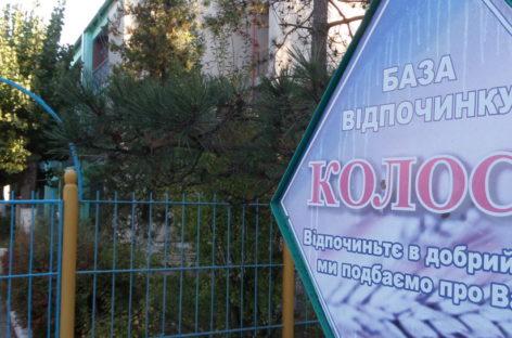 Колос-2 в Коблево -база отдыха на сайте отелей курорта. Инфо, фото, отзывы