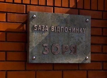 База отдыха Заря. Номера и домики. Фото, описание, карта