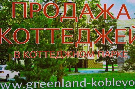 Купить коттедж в Коблево — ГринЛенд коттеджный парк. Купить апартаменты