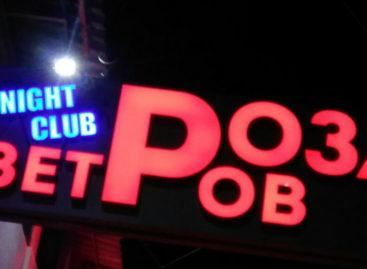 Ночной клуб Роза Ветров в Коблево