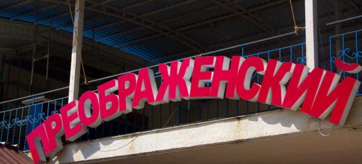 Отель Преображенский в Коблево. Торгово-развлекательный комплекс