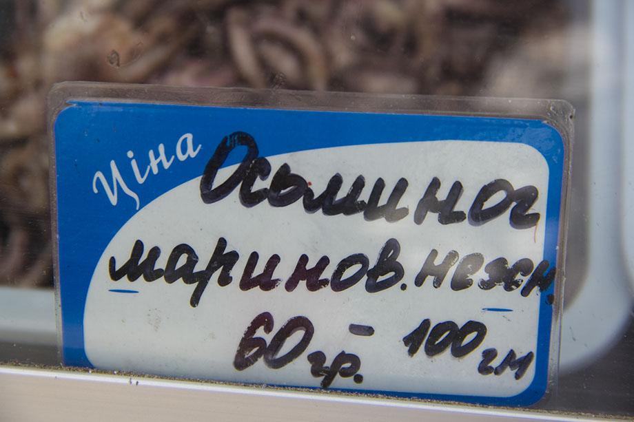 Цены морепродукты Коблево