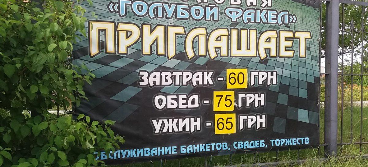 Столовая Голубой Факел в Коблево — где поесть на курорте