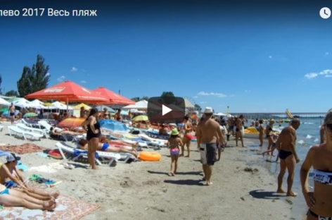 Видео пляжа в Коблево. От начала до конца. Съемка 2017