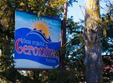 База отдыха Geronimo — номера Стандарт и Эконом. 300 м от пляжа