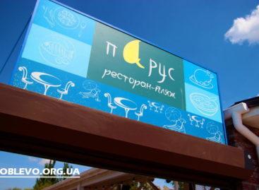 Пляж-ресторан Парус в Коблево — отдых на море, комплексная еда для всей семьи