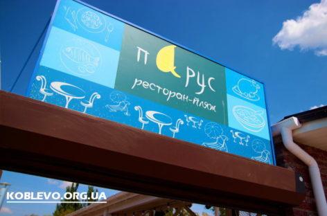 Пляж-ресторан Парус — отдых на море, комплексная еда, напитки