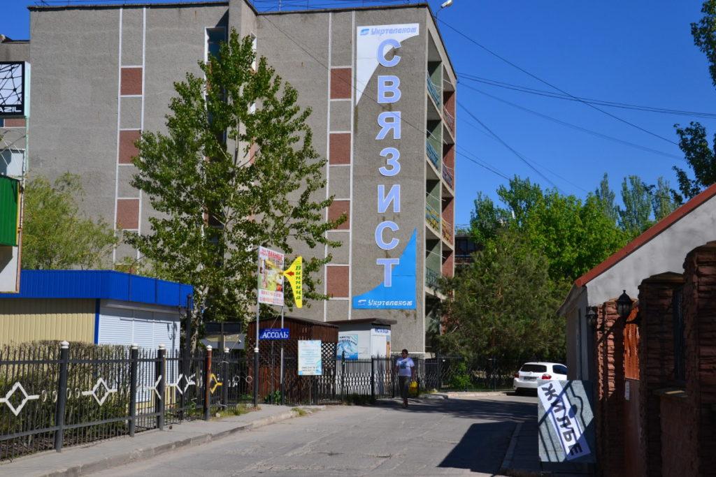 База отдыха Связист в Коблево