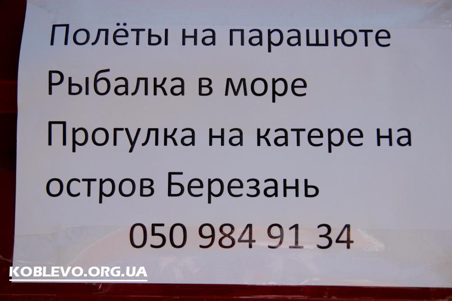 РЫБАЛКА В КОБЛЕВО. ТЕЛЕФОН