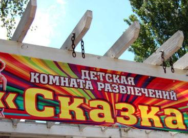 Сказка — детская комната развлечений в Коблево на курорте. Отдых для детей