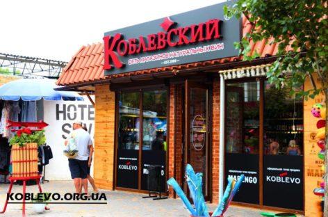 Магазин Коблевский — фирменное вино