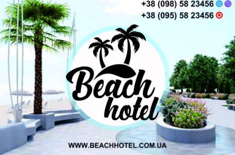 Пляжный отель в Коблево. Beach Hotel. Фото. Комментарии: отзывы и вопросы