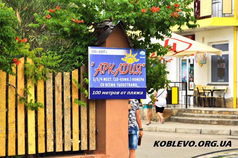 отель аркадия коблево