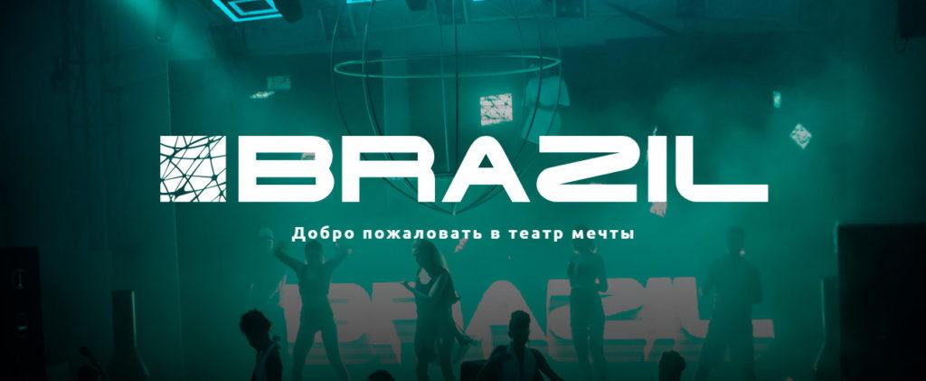 коблево бразил клуб
