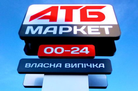 Супермаркет АТБ в Коблево. Скоро открытие. Плюсы и минусы