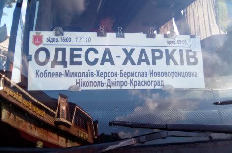 Автобус из Коблево в Харьков. Транзитный рейс из Одессы