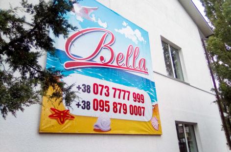 Белла в Коблево. Мини-отель (корпус) базы отдыха Чайка-3