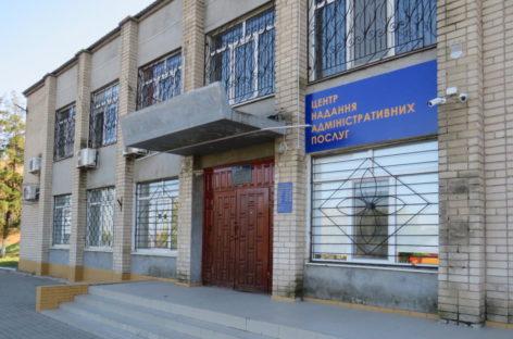 Открытие ЦНАП в Коблево переносится