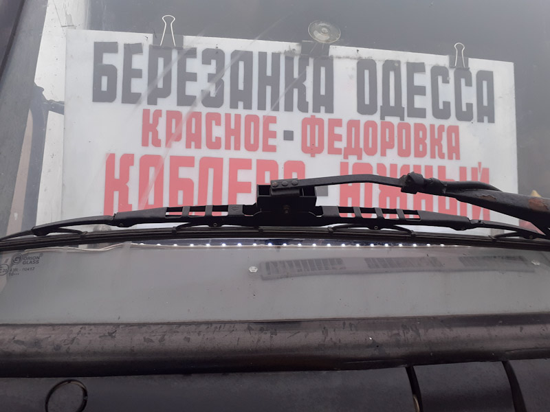 Березанка Одесса автобус