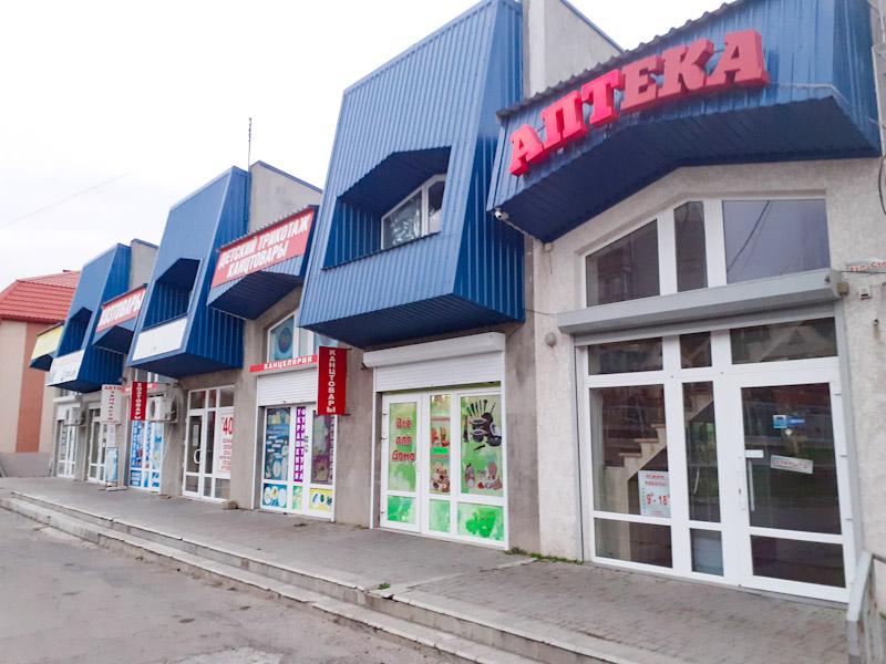 Аптека коблево