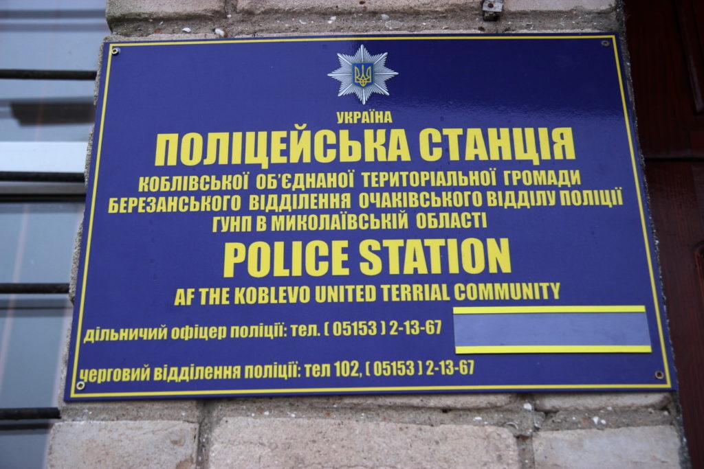 участковый коблево полицейский