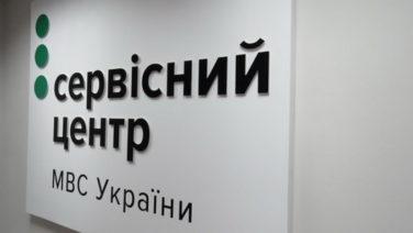 Услуги для владельцев авто. ЦНАП и Сервисный центр. Коблевская ОТГ
