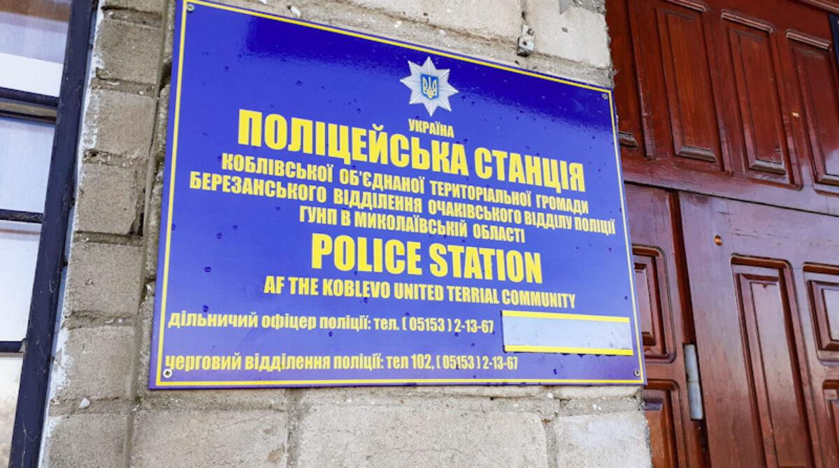 Полицейская станция начала работать в здании Коблевской администрации