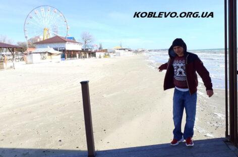 Фото море Коблево зима — февраль 2020. Тепло, почти весна даже..
