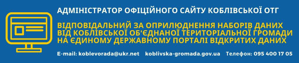 Официальный сайт Коблево
