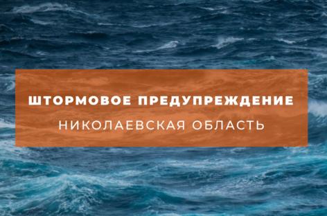 Штормовое предупреждение. Оранжевый уровень опасности