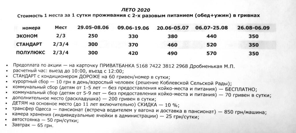 Цены Лазурный берег Коблево