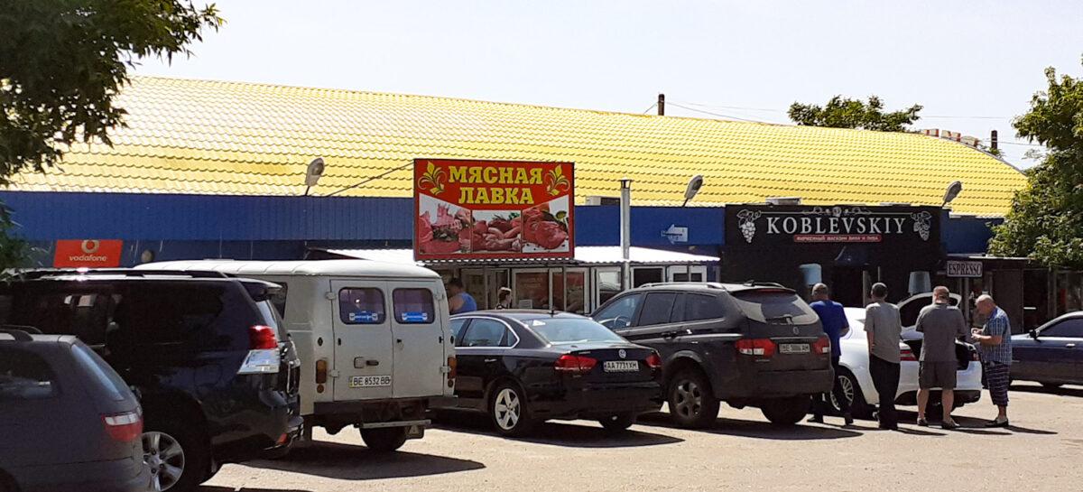 Мясо в Коблево купить быстро. Мясная лавка на Коблевском рынке