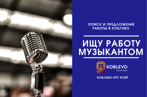 Ищу работу музыкантом в Коблево