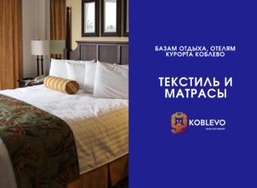 Матрасы и текстиль для отельного бизнеса курорта Коблево