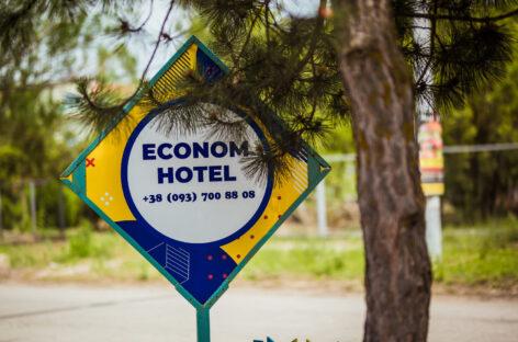 Эконом-отель Коблево. Недорогие номера, бюджетный отдых на море