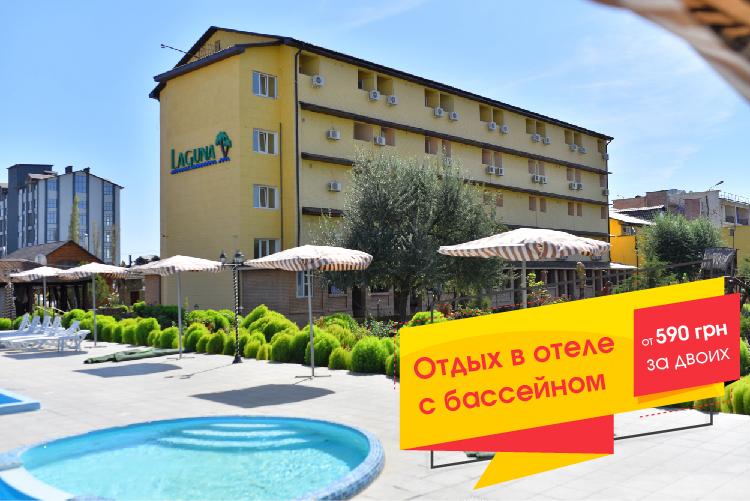 Отель Лагуна Коблево