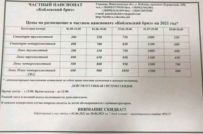 Цены 2021 коблевский бриз