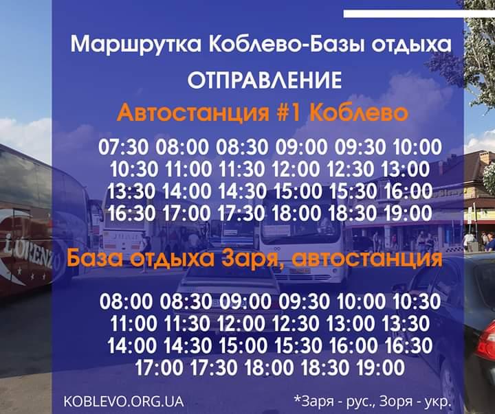 маршрутка базы отдыха коблево